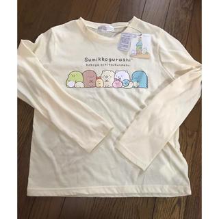 サンエックス(サンエックス)の新品すみっコぐらし長袖Tシャツ150cm(Tシャツ/カットソー)