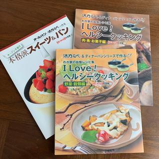 アサヒケイキンゾク(アサヒ軽金属)のオールパン・活力なべ・ディナーパン レシピ本3冊セット(料理/グルメ)