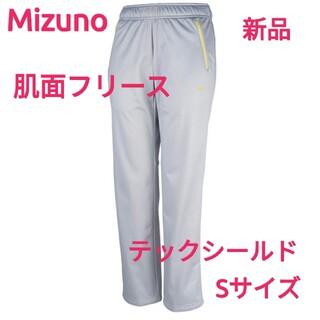 ミズノ(MIZUNO)の(ミズノ)MIZUNO テックシールドパンツ Sサイズ(ウォーキング)