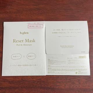 ビーグレン(b.glen)の新品未使用 ビーグレン  リ・セット マスク2枚(パック/フェイスマスク)