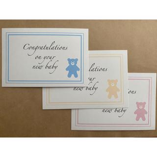 出産祝い カード 3枚セット(カード/レター/ラッピング)
