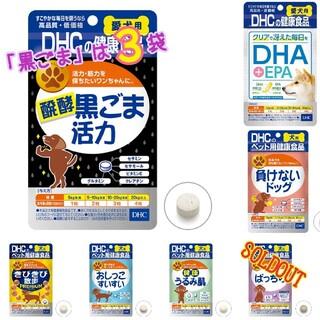 ディーエイチシー(DHC)の14184円相当(送料込み)【DHC】犬用サプリセット(犬)