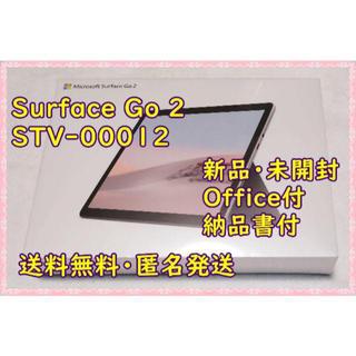 マイクロソフト(Microsoft)のMicrosoft Surface Go 2  STV-00012(ノートPC)