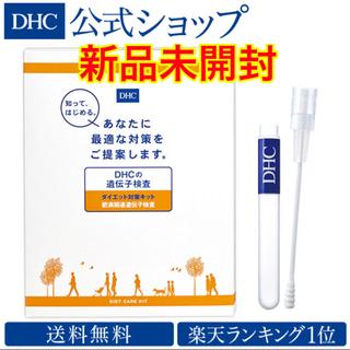 ディーエイチシー(DHC)の【新品未開封】DHC 遺伝子検査 ダイエット対策キット(その他)