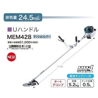 マキタ(Makita)の新品 未使用 マキタ 刈払機 MEM428 エンジン 4スト(その他)