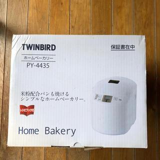 TWINBIRD - 【ツインバード】ホームベーカリー