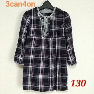 サンカンシオン(3can4on)の【130】3can4on チェックワンピース(ワンピース)