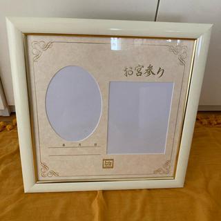 新品!スタジオマリオ☆フォトフレーム 赤ちゃんお宮参り 百日祝い 家族写真(写真額縁)