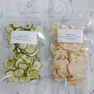 乾燥野菜  きゅうり(3こ) と 花切りだいこん(2こ)セット(野菜)