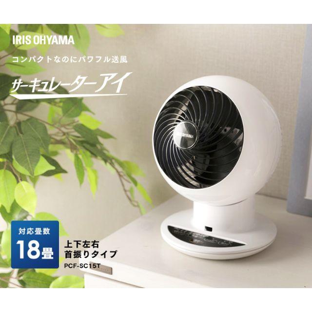 アイリスオーヤマ(アイリスオーヤマ)の新品同様 サーキュレーター 扇風機 PCF-SC15T アイリスオーヤマ  スマホ/家電/カメラの冷暖房/空調(サーキュレーター)の商品写真