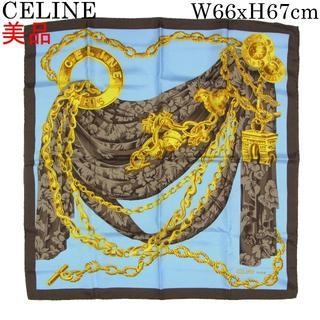 セリーヌ(celine)のセリーヌ 美品 チェーン アクセサリー デザイン 大判 スカーフ(バンダナ/スカーフ)