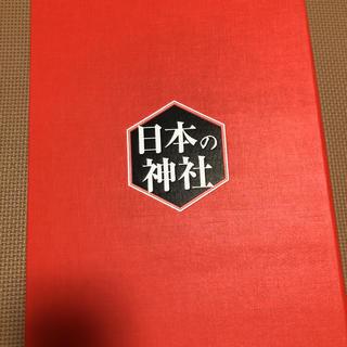日本の神社 デアゴスティーニ 1〜20巻(趣味/スポーツ)