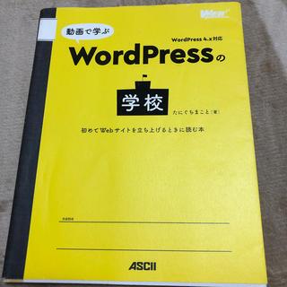 動画で学ぶWordPressの学校 初めてWebサイトを立ち上げるときに読む本(コンピュータ/IT)