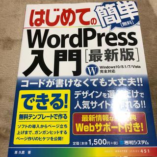 はじめてのWordPress入門 最新版(コンピュータ/IT)