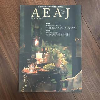 セイカツノキ(生活の木)のアロマ AEAJ 機関誌 No.93(アロマグッズ)