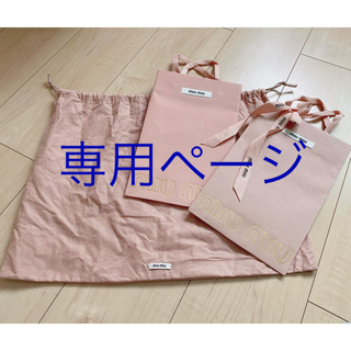 ミュウミュウ(miumiu)のmiumiu ショッパー2枚&巾着(ショップ袋)