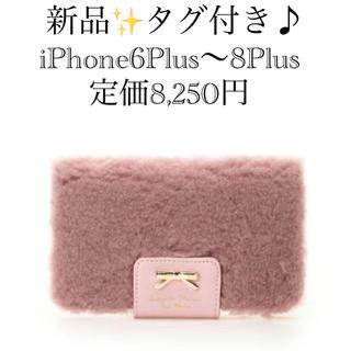 サマンサタバサプチチョイス(Samantha Thavasa Petit Choice)の新品✨タグ付き♪ iPhone6Plus~8Plus  iPhoneケース大特価(iPhoneケース)