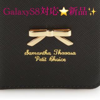 サマンサタバサプチチョイス(Samantha Thavasa Petit Choice)の新品✨定価6600円 GalaxyS8対応 BLACK 大特価‼️(iPhoneケース)