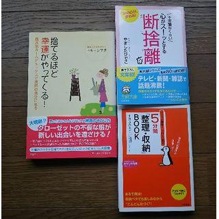 整理、断捨離本 3冊セット(住まい/暮らし/子育て)