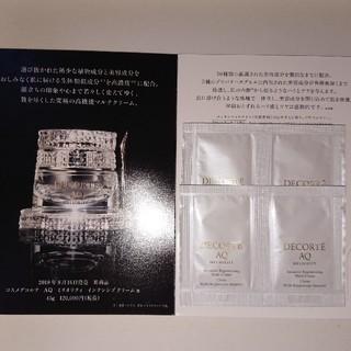 コスメデコルテ(COSME DECORTE)のnako様コスメデコルテAQ ミリオリティ インテンシブクリーム n 7000円(フェイスクリーム)