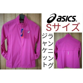 asics - 【傷有り】アシックス ランニングジャケット レディース Sサイズ