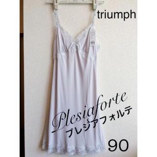 Wacoal - 【新品タグ付】triumph/プレジアフォルテ サイズ90(定価¥14,300)