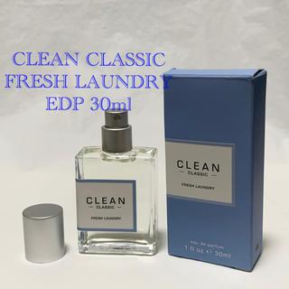クリーン(CLEAN)の【ほぼ満タン】クリーン クラシック フレッシュランドリー EDP 30ml 香水(ユニセックス)