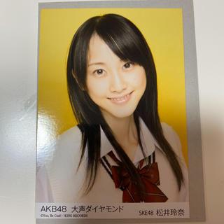 AKB48 大声ダイヤモンド SKE48松井玲奈 公式生写真
