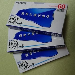 maxell ビデオテープ 3本セット