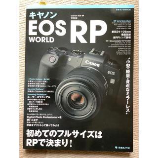 キヤノン(Canon)のぶちさん専用 キャノン EOS RP WORLD  日本カメラムック(趣味/スポーツ/実用)