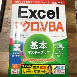 マイクロソフト(Microsoft)のExcelマクロ&VBA基本マスタ-ブック 2016/2013/2010/200(コンピュータ/IT)