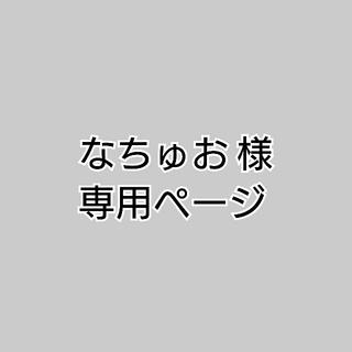 なちゅお 様 専用ページ(その他)