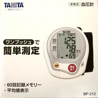 タニタ(TANITA)のタニタ 血圧計 ⑥(その他)