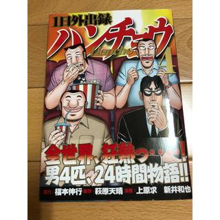 コウダンシャ(講談社)のハンチョウ 4巻 帯付き(青年漫画)