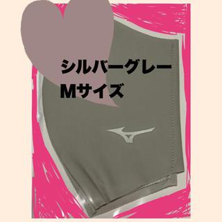 ミズノ(MIZUNO)のマスクカバー(日用品/生活雑貨)