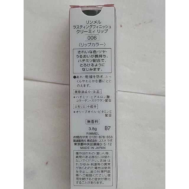 RIMMEL(リンメル)のリンメル コスメ/美容のベースメイク/化粧品(口紅)の商品写真