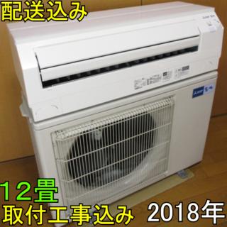 三菱電機 - 【美品】取付工事無料*洗浄済み+保証エアコン 2018年 12畳 3.6kw