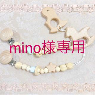 mino様専用(外出用品)
