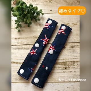 クローバー♪様専用♡ 水筒 肩紐カバー 2本セット(外出用品)