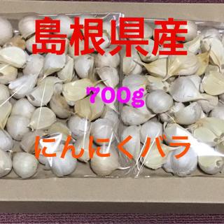 島根県産 にんにくバラ 700g 粒揃い(野菜)