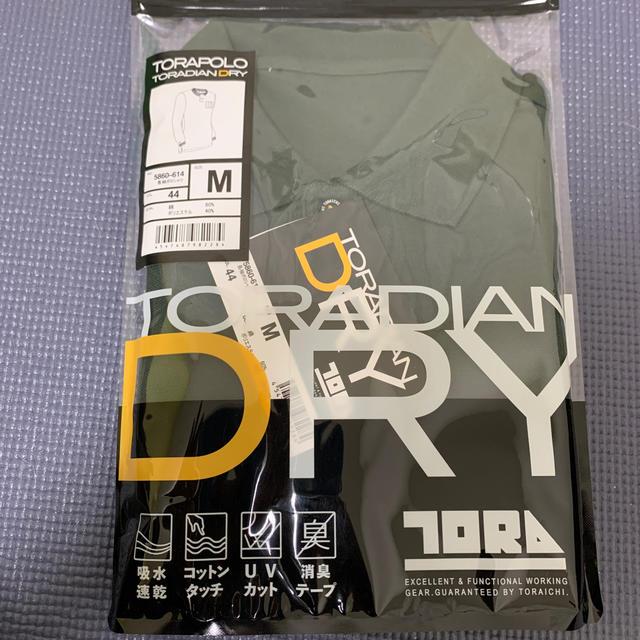 寅壱(トライチ)の未開封 寅壱ポロシャツ 長袖 Mサイズ メンズのトップス(ポロシャツ)の商品写真