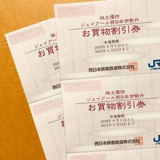 イセタン(伊勢丹)の京都伊勢丹 ルクア大阪  お買物割引券 6枚(ショッピング)