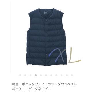 ムジルシリョウヒン(MUJI (無印良品))の無印 新品未使用 ダウンベスト メンズ 品薄 XL ダークネイビー ポケッタブル(ダウンベスト)