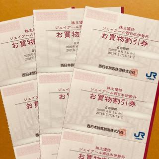 イセタン(伊勢丹)の京都伊勢丹 ルクア大阪  お買物割引券 9枚(ショッピング)