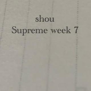 shou  supreme week 7(その他)