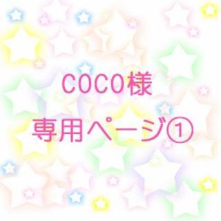 ディープログラム(d program)の☆coco様専用☆d-プログラム コンディショニングウォッシュ サンプルセット(洗顔料)