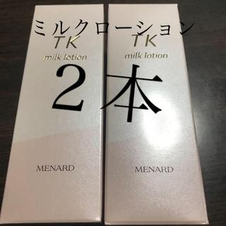 メナード(MENARD)のメナード   TK  ミルクローション2本(乳液/ミルク)
