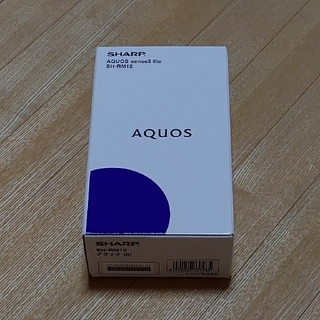 シャープ(SHARP)の【新品】AQUOS sense3 lite SH-RM12 ブラック(スマートフォン本体)