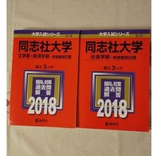 cott.様 専用 同志社大学(文学部・経済学部-学部個別日程)((語学/参考書)