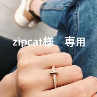 zipcat様 専用 Tワンリング(リング(指輪))